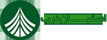اصفهان درب